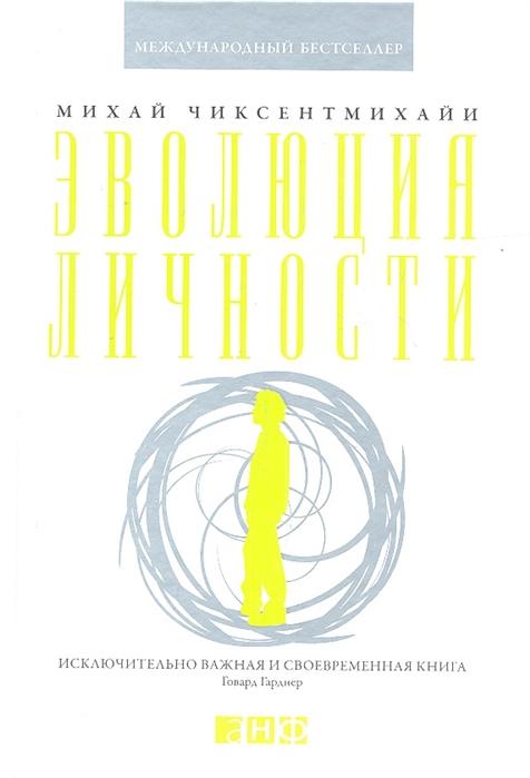 Чиксентмихайи М. Эволюция личности