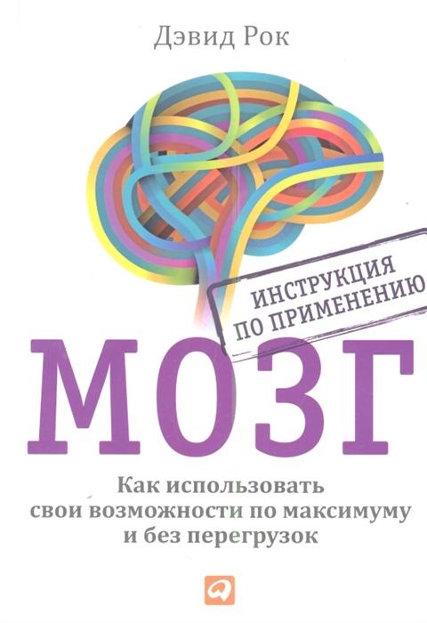 Рок Д. Мозг Инструкция по применению гискан 5 инструкция по применению для собак