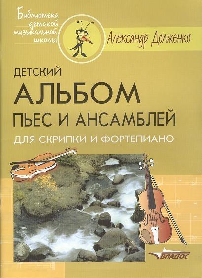 Детский альбом пьес и ансамблей для скрипки и фортепиано ноты