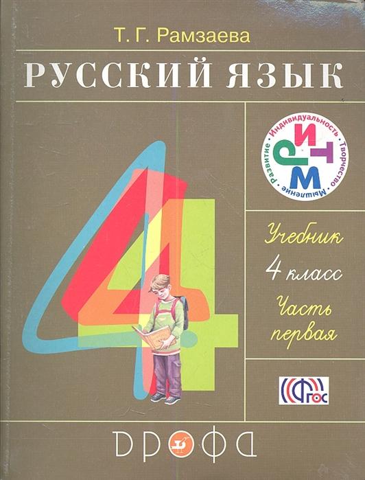 Русский язык 4 класс Учебник в двух частях Часть первая