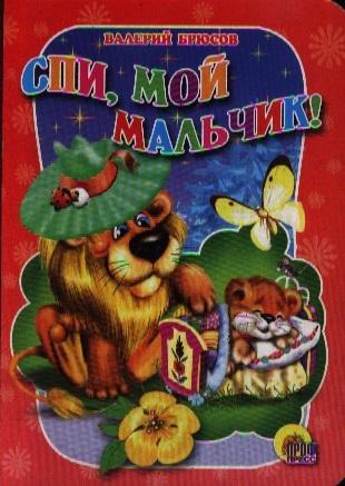 Купить Спи мой мальчик Мини-книжки для малышей, Проф-пресс, Сказки