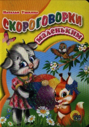 Купить Скороговорки маленьким Мини-книжки для малышей, Проф-пресс, Сказки