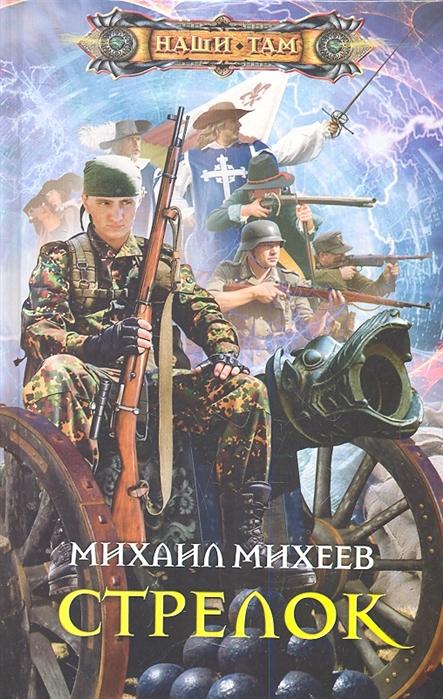 Михеев М. Стрелок роман цена и фото