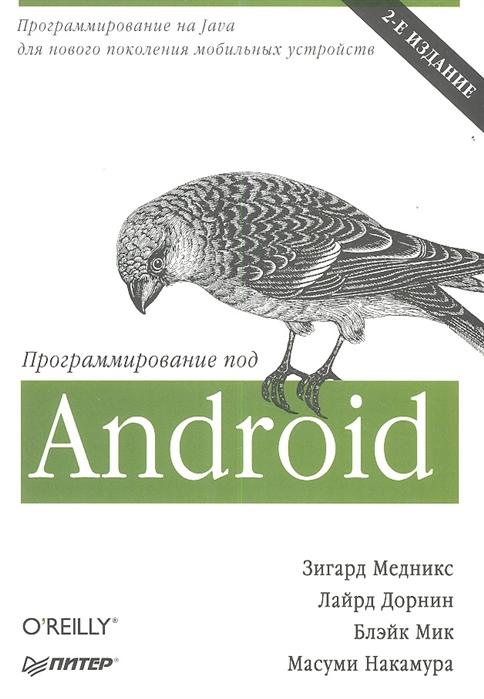 Медникс З., Дорнин Л., Мик Б., Накамура М. Программирование под Android Второе издание недорого