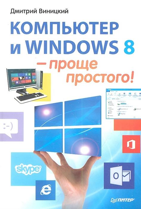Виницкий Д. Компьютер и Windows 8 - проще простого компьютер