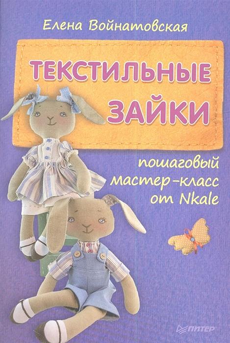 Войнатовская Е. Текстильные зайки Пошаговый мастер-класс от Nkale цена