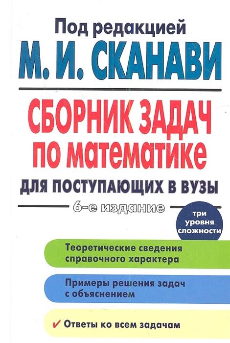 Сканави М. (ред.) Сборник задач по математике для поступающих в вузы 6-е издание