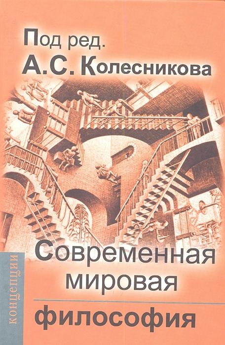 Колесников А. (ред.) Современная мировая философия Учебник для вузов