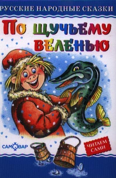 Купить По щучьему веленью Русские народные сказки Читаем сами, Самовар, Сказки
