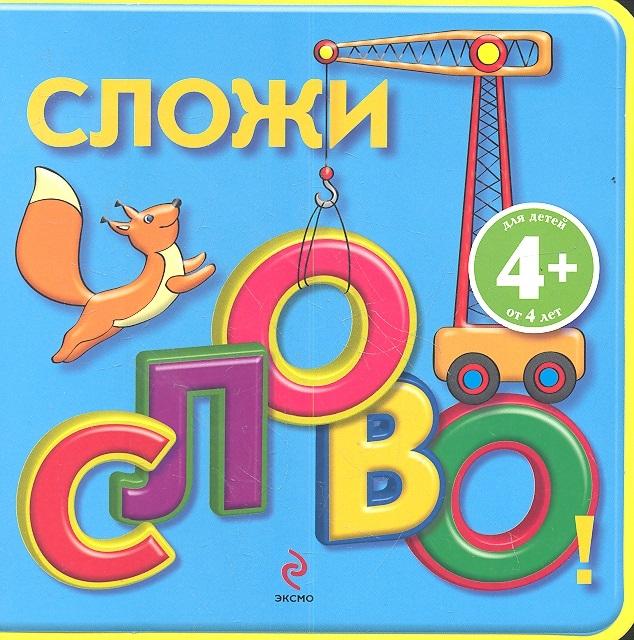 Талалаева Е. (ред.) Сложи слово Для детей от 4 лет талалаева е ред gakken развивающие игры для детей от 3 до 4 лет isbn 9785699826629