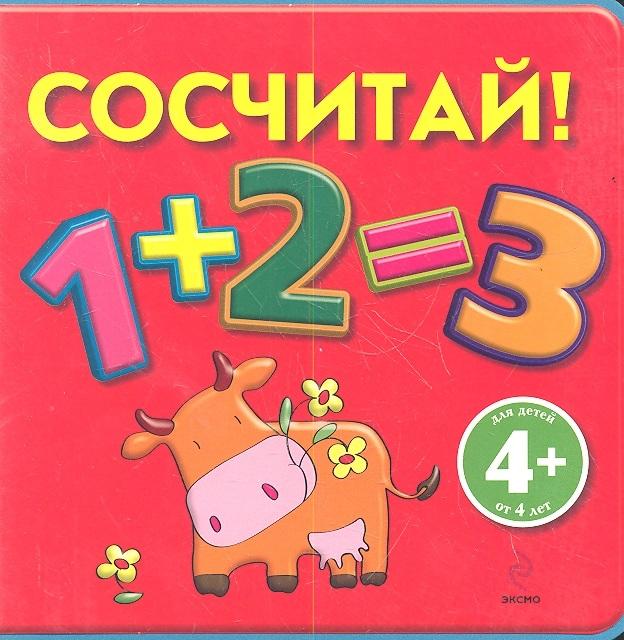 Талалаева Е. (ред.) Сосчитай Для детей от 4 лет талалаева е ред gakken развивающие игры для детей от 3 до 4 лет isbn 9785699826629