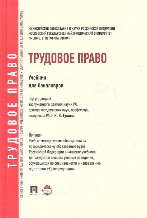 Гусов К. (ред.) Трудовое право Учебник для бакалавров