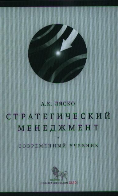 Ляско А. Стратегический менеджмент Современный учебник