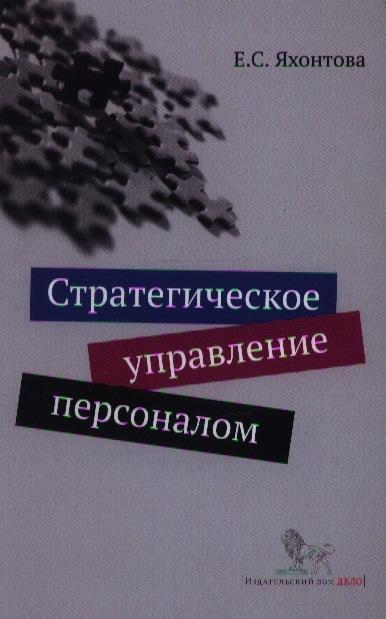 Яхонтова Е. Стратегическое управление персоналом Учебное пособие