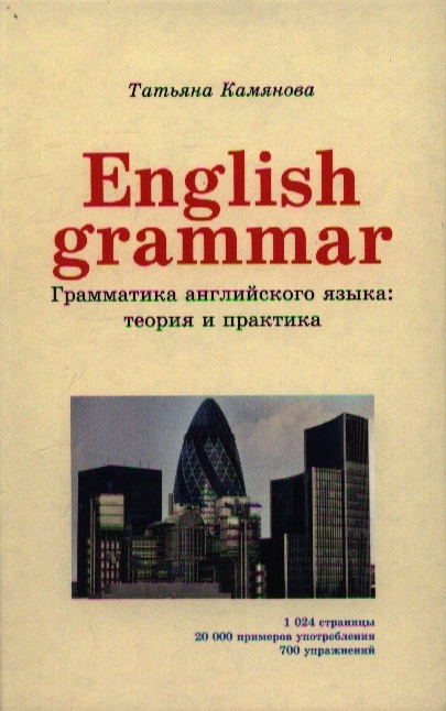 Камянова Т. English grammar Грамматика английского языка теория и практика цена