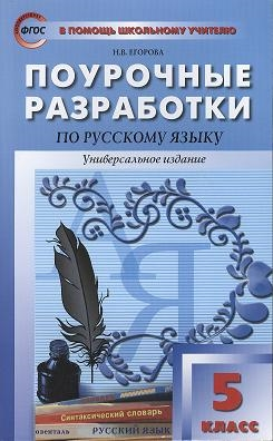цены Егорова Н. Поурочные разработки по русскому языку 5 класс Универсальное издание