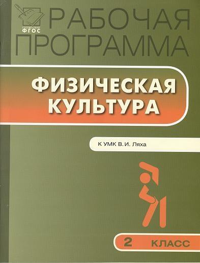 Патрикеев А. (сост.) Рабочая программа по физической культуре 2 класс цена