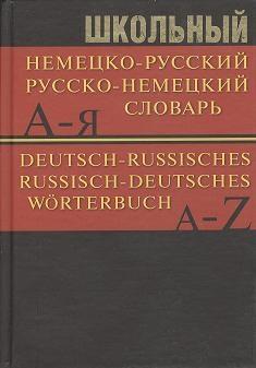 Школьный немецко-русский русско-немецкий словарь Частотный метод Обновленный состав Более 15 000 слов
