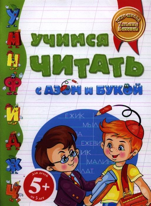 Учимся читать с Азом и Букой