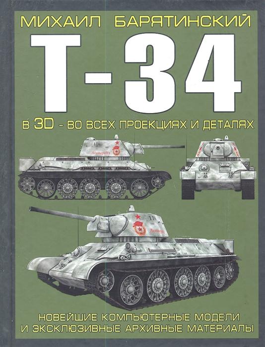 Барятинский М. Т-34 в 3D во всех проекциях и деталях Новейшие компьютерные модели и эксклюзивные архивные материалы