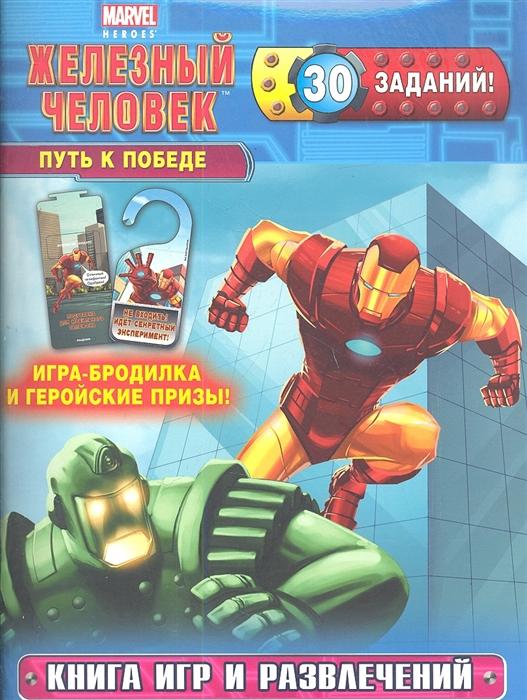 Жилинская А. (ред.) Путь к победе Книга игр и развлечений цены