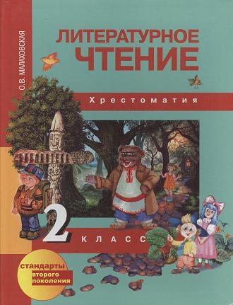 Малаховская О. Литературное чтение 2 класс Хрестоматия цена