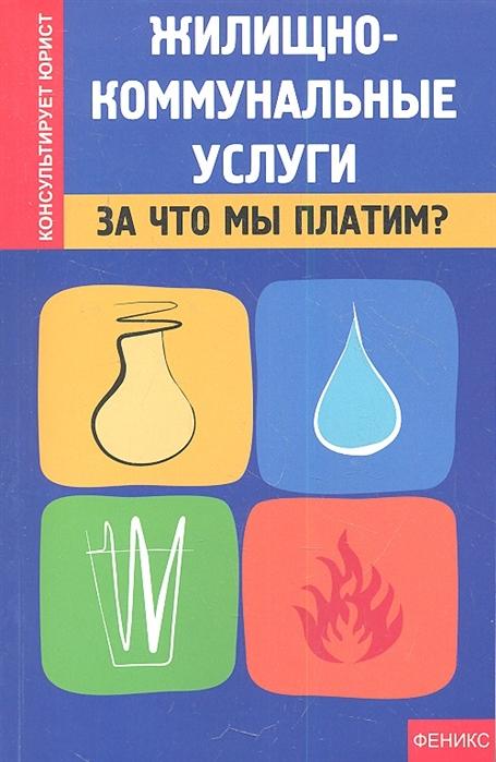 Захарова Н., Рожканова О., Пузакова Б. Жилищно-коммунальные услуги За что мы платим