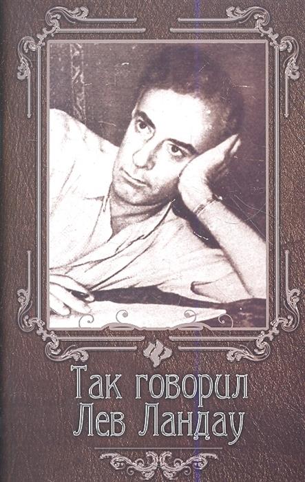 купить Гогитидзе Н. (сост.) Так говорил Лев Ландау по цене 43 рублей