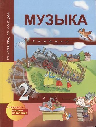 Челышева Т., Кузнецова В. Музыка 2 класс Учебник