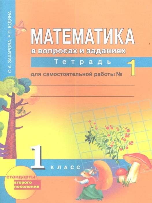 Математика в вопросах и заданиях Тетрадь для самостоятельной работы 1 1 класс