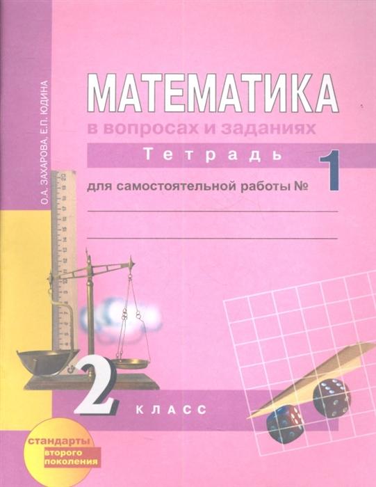 все цены на Захарова О., Юдина Е. Математика в вопросах и заданиях Тетрадь для самостоятельной работы 1 2 класс 2-е издание онлайн