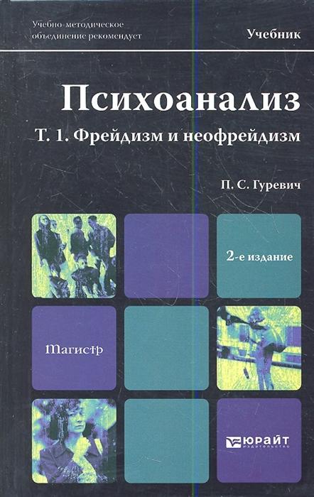 Гуревич П. Психоанализ Том 1 Фрейдизм и неофрейдизм Учебник для магистров