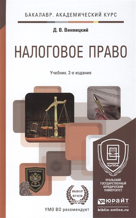 Винницкий Д. Налоговое право Учебник для бакалавров грачева е болтинова о ред налоговое право учебник для бакалавров