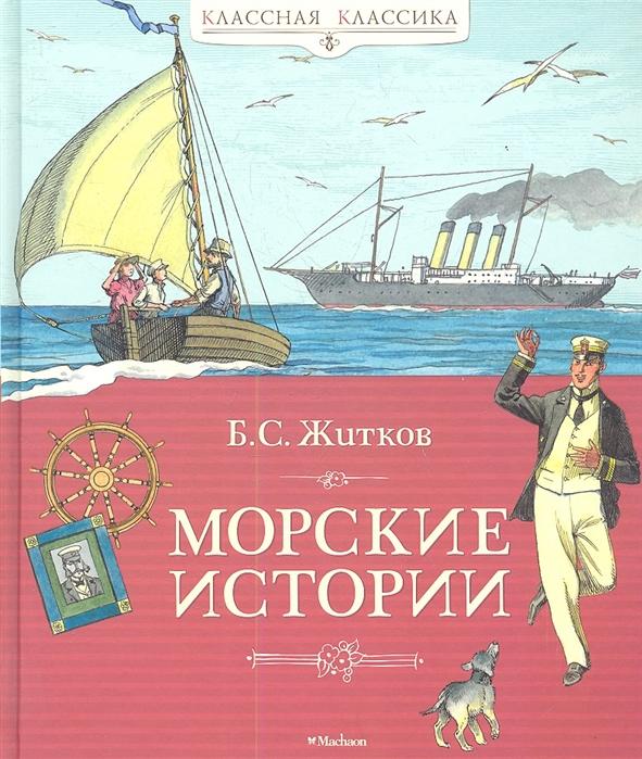 Фото - Житков Б. Морские истории Рассказы для детей борис житков морские истории