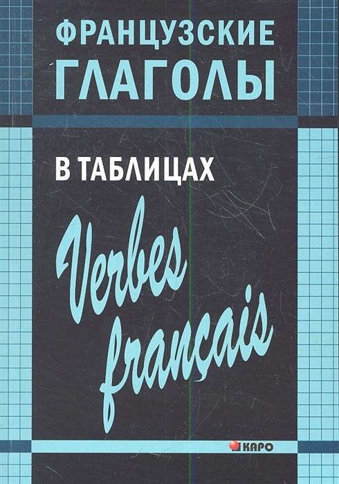 Панайотти О. Французские глаголы в таблицах
