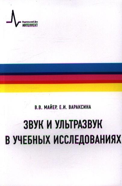 Майер В., Вараксина Е. Звук и ультразвук в учебных исследованиях Второе издание