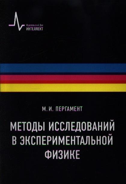 Пергамент М. Методы исследований в экспериментальной физике Учебное пособие