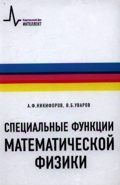 Никифоров А., Уваров В. Специальные функции математической физики все цены