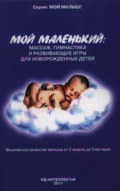 Федулова А. Мой маленький массаж гимнастика и развивающие игры для новорожденных детей Физическое развитие малыша от 2 недель до 3 месяцев