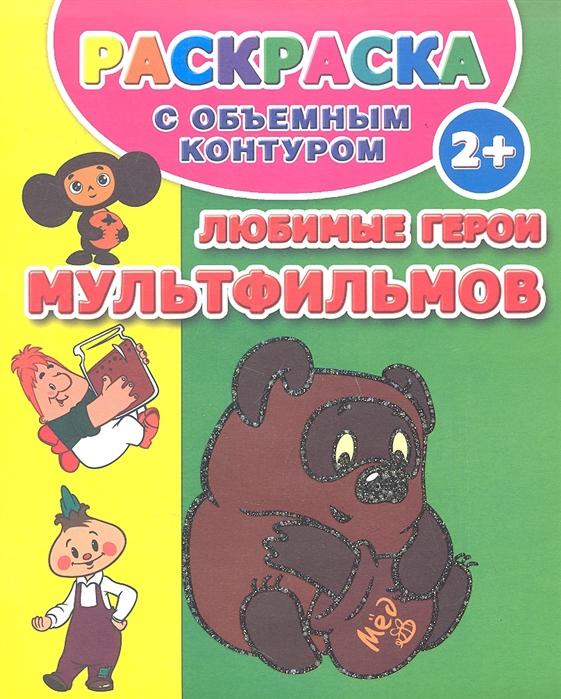 Раскраска с объемным контуром Любимые герои мультфильмов