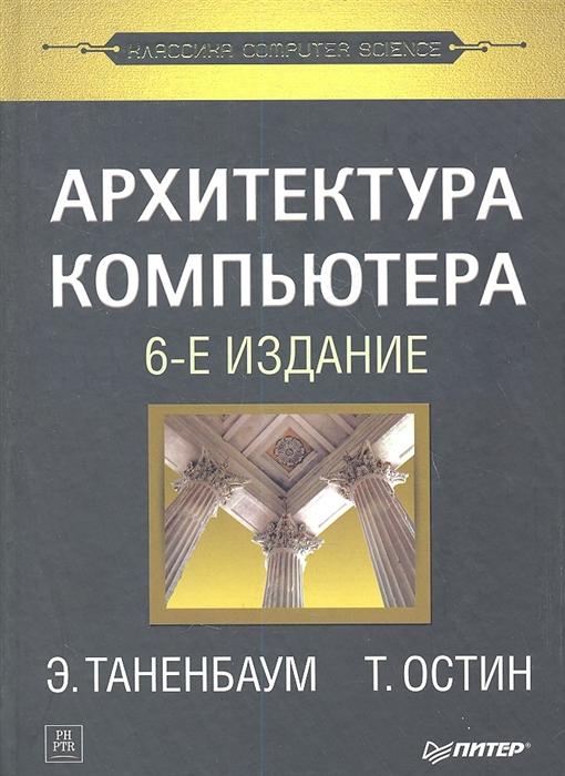 Таненбаум Э., Остин Т. Архитектура компьютера 6-е издание цены онлайн