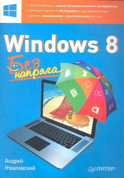 Жвалевский А. Windows 8 без напряга жвалевский а кондратьев г интернет без напряга isbn 9785498079233