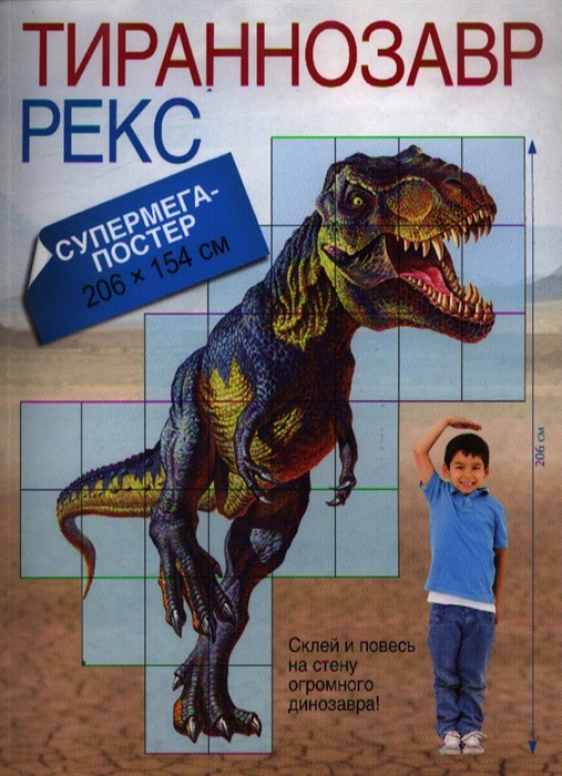Шелкун Е. (худ.) Тираннозавр Рекс Супермега-постер 206х154 см цены онлайн