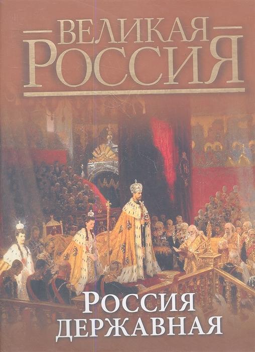 Россия державная Великая Россия