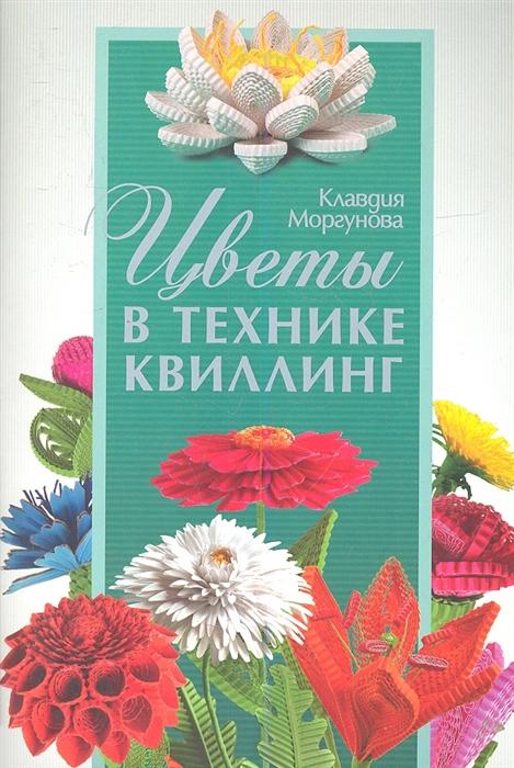 Моргунова К. Цветы в технике квиллинг