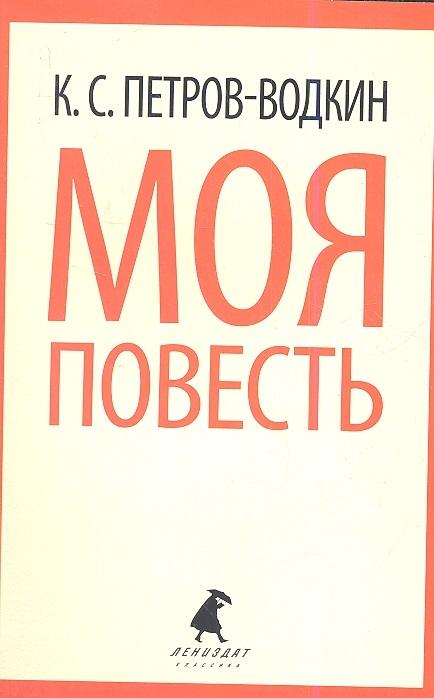 Петров-Водкин К. Моя повесть Хлыновск ю русаков петров водкин