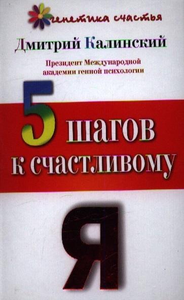 Калинский Д. 5 шагов к счастливому Я джэк уинстон 5шагов к