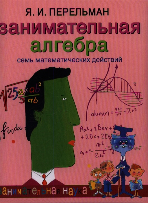 Занимательная алгебра Семь математических действий