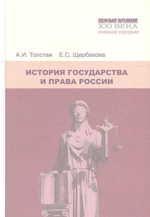 История государства и права России 5-е издание переработанное и дополненное