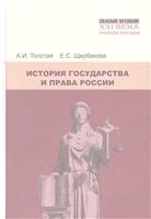 История государства и права России. 5-е издание, переработанное и дополненное